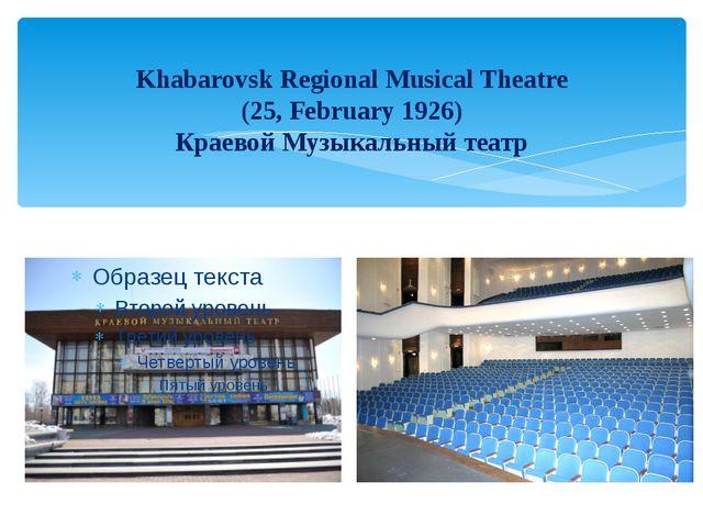 Khabarovsk Regional Musical Theatre (25, February 1926) Краевой Музыкальный...