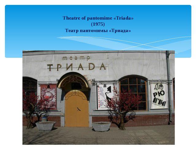 Theatre of pantomime «Triada» (1975) Театр пантомимы «Триада»