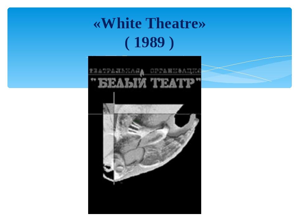 «White Theatre» ( 1989 )