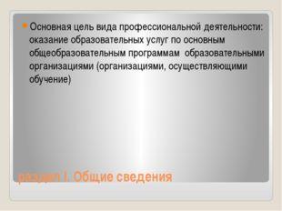 раздел I. Общие сведения Основная цель вида профессиональной деятельности: ок