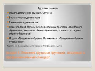 раздел II. Описание трудовых функций, входящих в профессиональный стандарт Тр