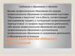 раздел III.Характеристика обобщенных трудовых функций Требования к образован