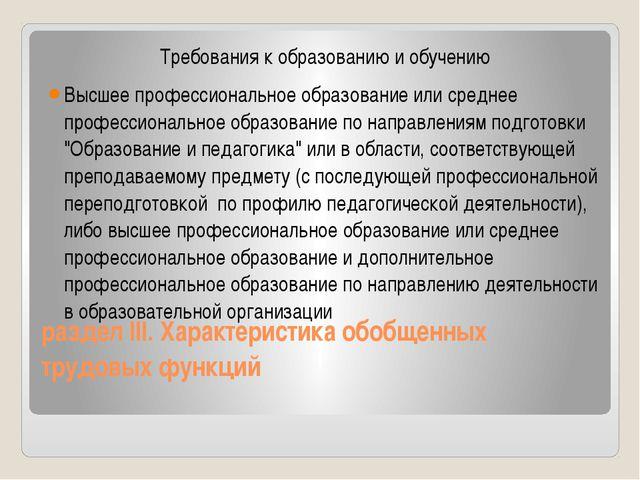 раздел III.Характеристика обобщенных трудовых функций Требования к образован...