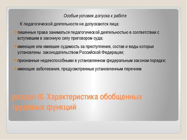 раздел III.Характеристика обобщенных трудовых функций Особые условия допуска...