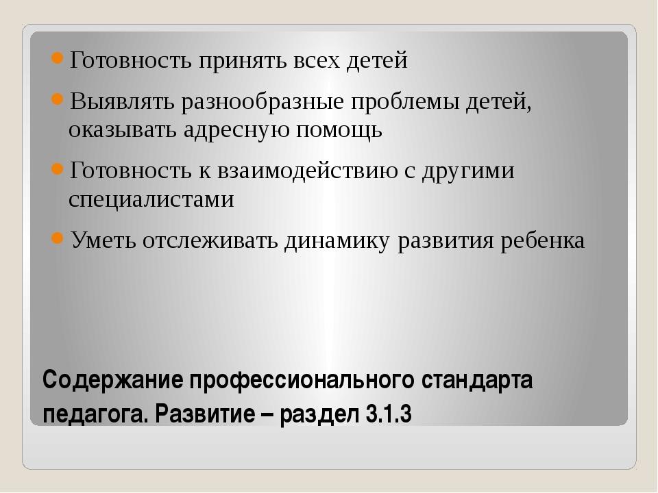 Содержание профессионального стандарта педагога. Развитие – раздел 3.1.3 Гото...