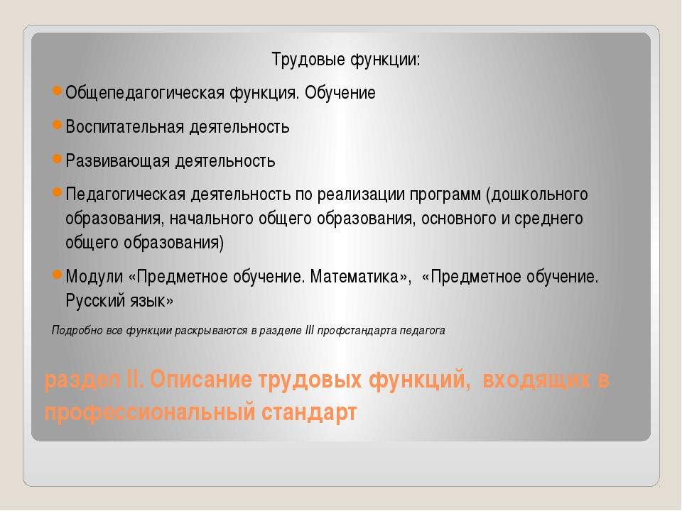 раздел II. Описание трудовых функций, входящих в профессиональный стандарт Тр...