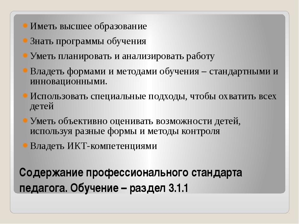 Содержание профессионального стандарта педагога. Обучение – раздел 3.1.1 Имет...
