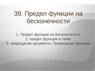 39. Предел функции на бесконечности 1. Предел функции на бесконечности 2. пре