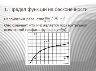 1. Предел функции на бесконечности Рассмотрим равенство . Оно означает, что у