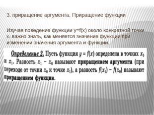 3. приращение аргумента. Приращение функции Изучая поведение функции y=f(x) о