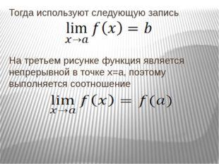 Тогда используют следующую запись На третьем рисунке функция является непреры