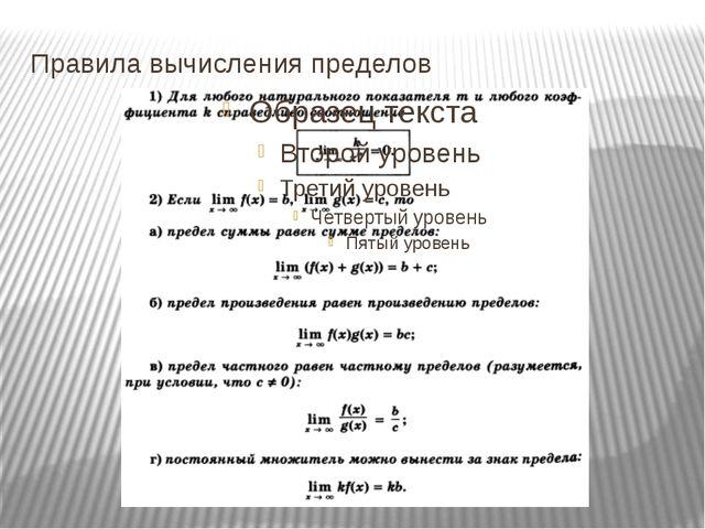 Правила вычисления пределов