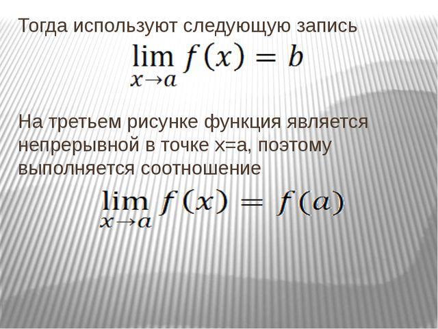Тогда используют следующую запись На третьем рисунке функция является непреры...