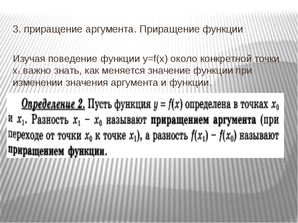3. приращение аргумента. Приращение функции Изучая поведение функции y=f(x) о...