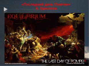 «Последний день Помпеи» К. Брюллов