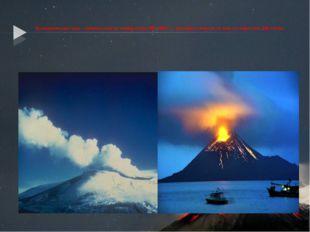 Вулканические газы – горячие газы до температуры 800-1000* С, несущиеся вниз