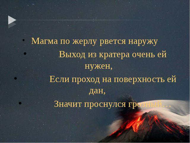 Магма по жерлу рвется наружу Выход из кратера очень ей нужен, Если проход на...