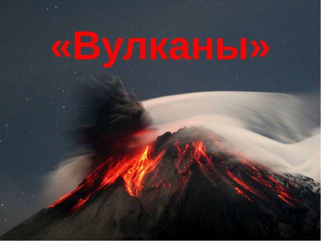 «Вулканы»