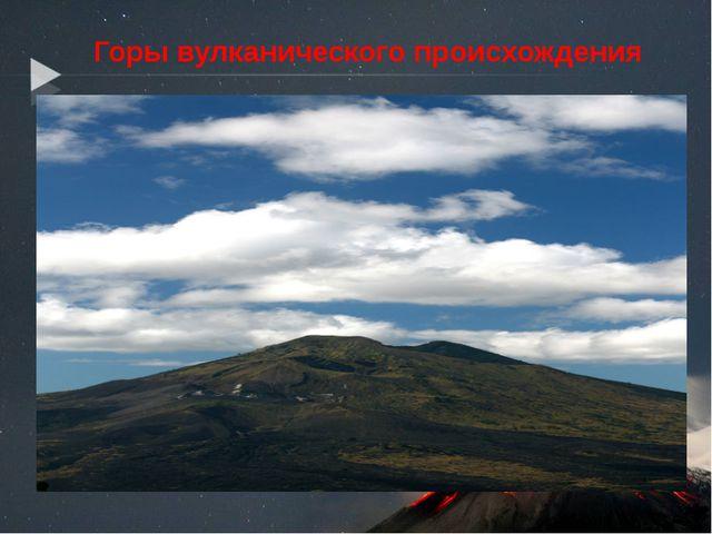 Горы вулканического происхождения