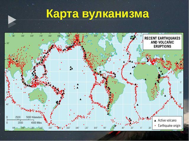 Карта вулканизма