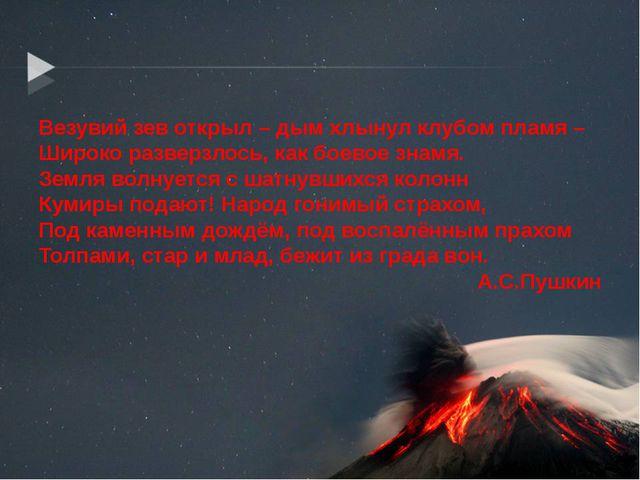 Везувий зев открыл – дым хлынул клубом пламя – Широко разверзлось, как боево...