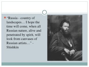 """""""Russia - country of landscapes… I hope the time will come, when all Russian"""
