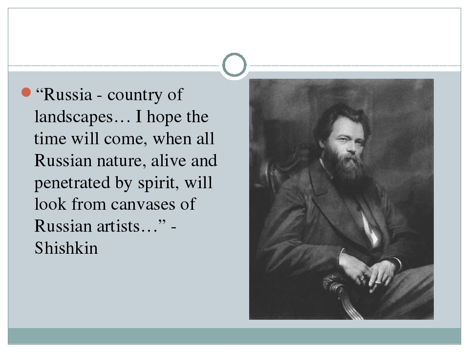 """""""Russia - country of landscapes… I hope the time will come, when all Russian..."""