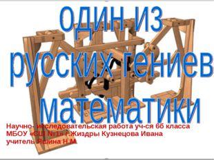 Научно- исследовательская работа уч-ся 6б класса МБОУ «СШ №1» г.Жиздры Кузнец