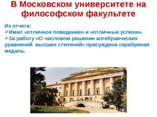 В Московском университете на философском факультете Из отчета: Имел «отличное