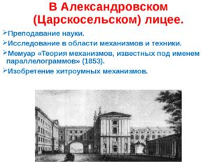 В Александровском (Царскосельском) лицее. Преподавание науки. Исследование в