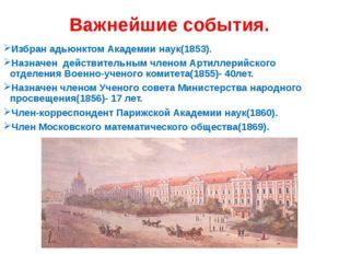 Важнейшие события. Избран адьюнктом Академии наук(1853). Назначен действитель