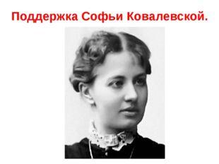 Поддержка Софьи Ковалевской.