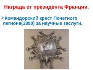 Награда от президента Франции. Командорский крест Почетного легиона(1890) за