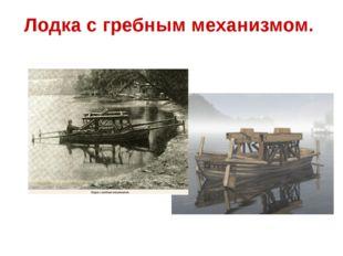 Лодка с гребным механизмом.