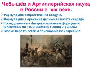Чебышёв и Артиллерийская наука в России в xıx веке. Формула для сопротивления