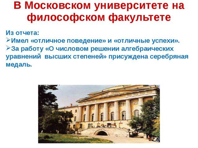 В Московском университете на философском факультете Из отчета: Имел «отличное...