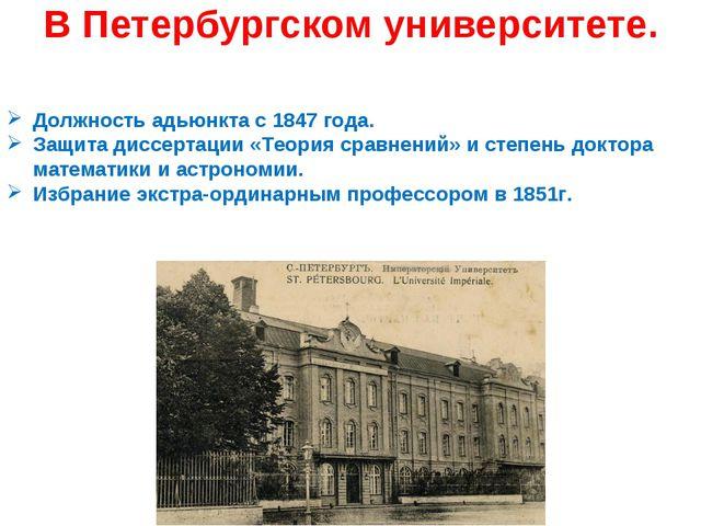 В Петербургском университете. Должность адьюнкта с 1847 года. Защита диссерта...