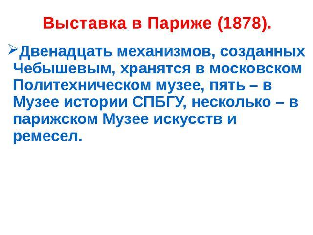 Выставка в Париже (1878). Двенадцать механизмов, созданных Чебышевым, хранятс...