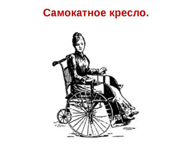 Самокатное кресло.