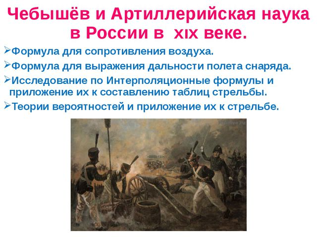 Чебышёв и Артиллерийская наука в России в xıx веке. Формула для сопротивления...