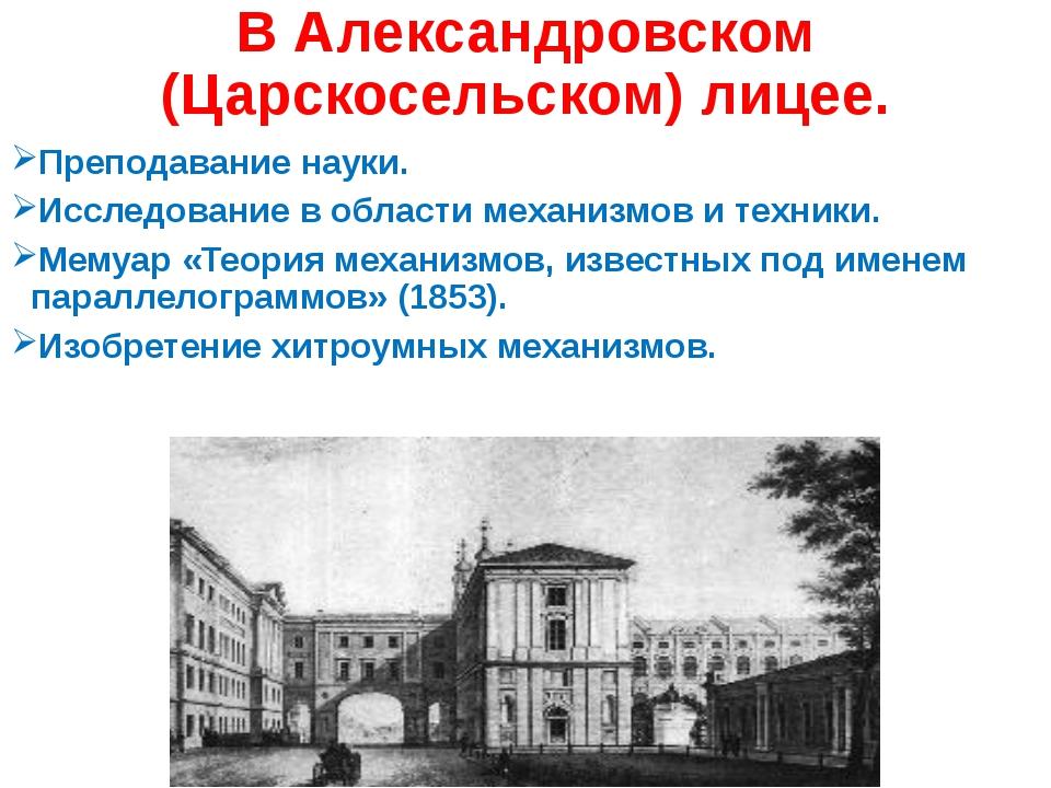 В Александровском (Царскосельском) лицее. Преподавание науки. Исследование в...