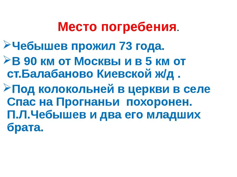 Место погребения. Чебышев прожил 73 года. В 90 км от Москвы и в 5 км от ст.Ба...