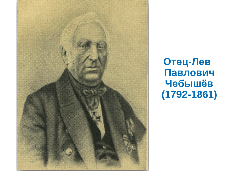 Отец-Лев Павлович Чебышёв (1792-1861)