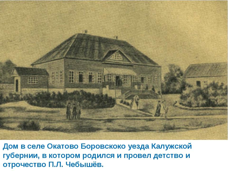 Дом в селе Окатово Боровскоко уезда Калужской губернии, в котором родился и п...