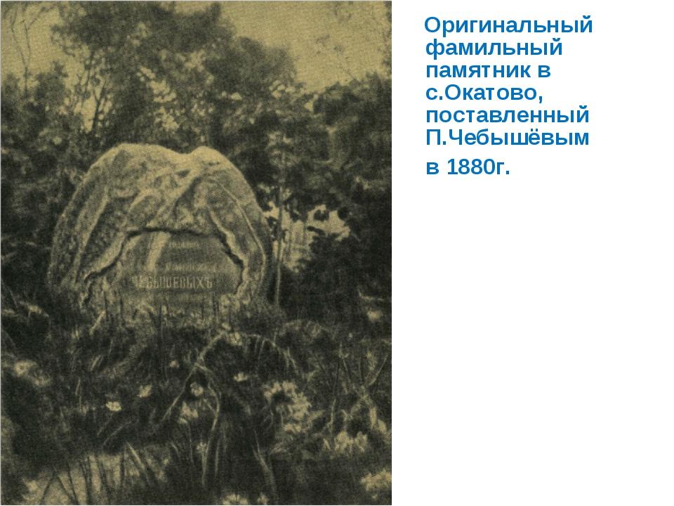 Оригинальный фамильный памятник в с.Окатово, поставленный П.Чебышёвым в 1880г.