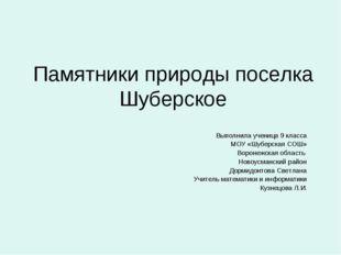 Памятники природы поселка Шуберское Выполнила ученица 9 класса МОУ «Шуберская