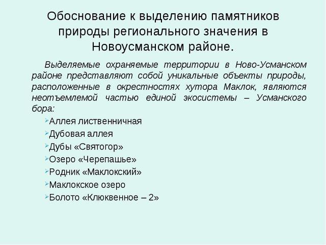 Обоснование к выделению памятников природы регионального значения в Новоусман...