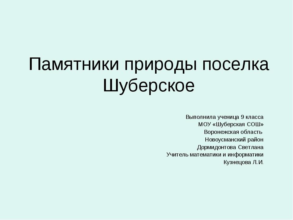Памятники природы поселка Шуберское Выполнила ученица 9 класса МОУ «Шуберская...