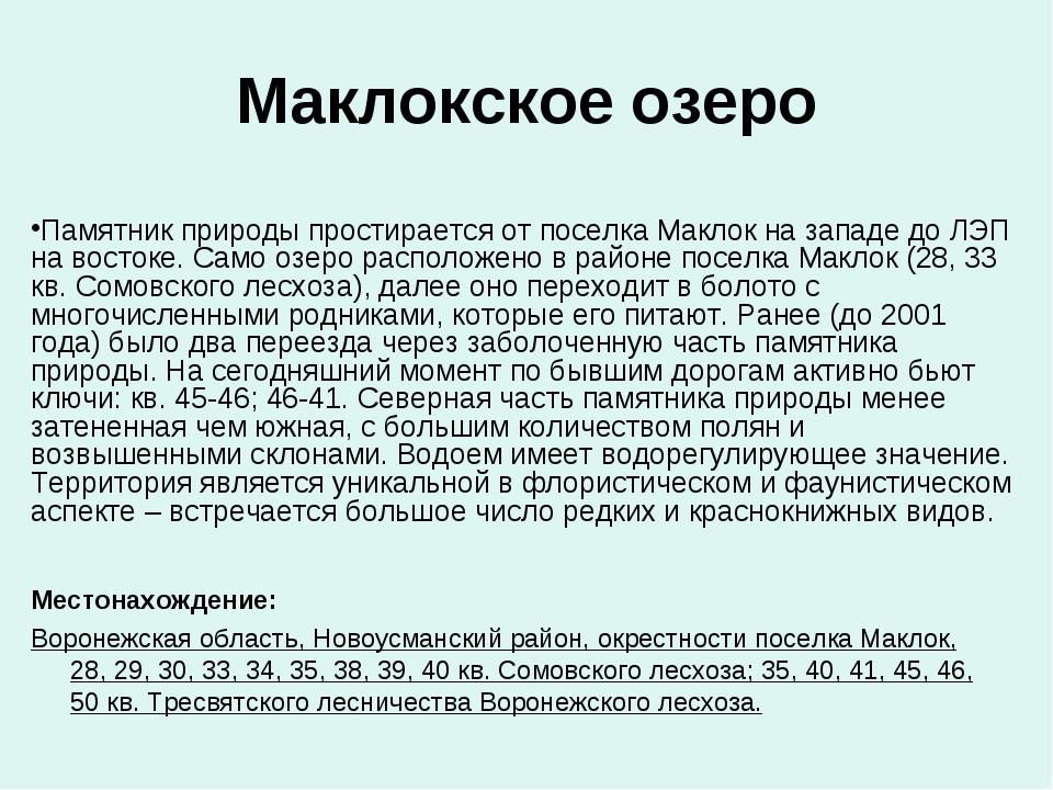 Маклокское озеро Местонахождение: Воронежская область, Новоусманский район, о...