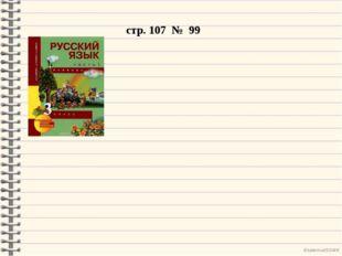стр. 107 № 99 Ekaterina050466